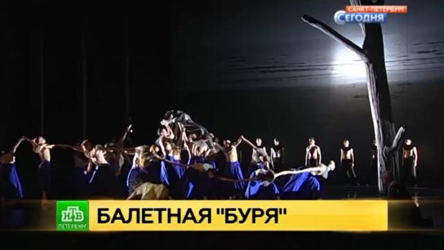 В Александринском театре разыгралась Буря