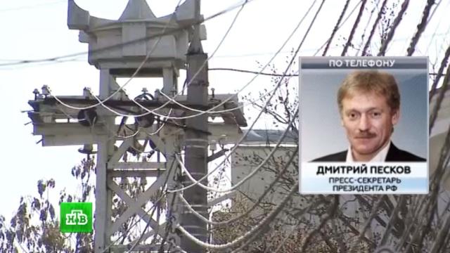 В Кремле прокомментировали решение Киева обесточить ЛНР