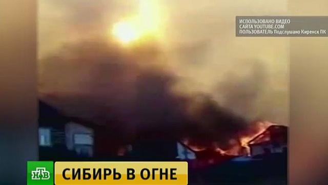 установлен виновник пожара уничтожившего поселок иркутской области