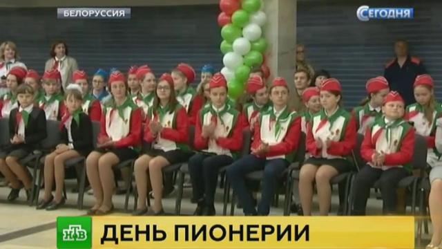 Юбилей пионерии в Белоруссии отметили международным слетом