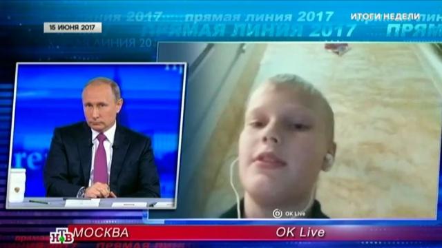 Зарплаты, цены, дороги, жилье: основная масса вопросов Путину касалась халатности чиновников