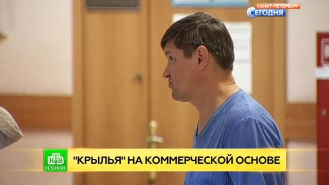 Петербургскому пилоту за коммерческий подкуп закрыли небо на два года