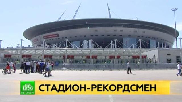 Стадион Санкт-Петербург готов к чемпионату мира  2018