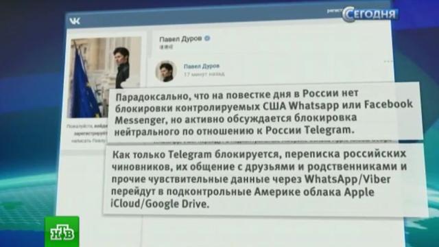 Дуров предупредил чиновников о последствиях блокировки Telegram