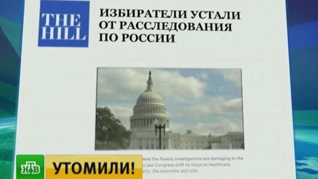 """Американцы устали от расследований вокруг Трампа и """"русского следа"""""""