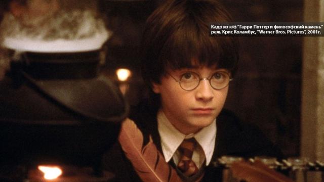 Истории о Гарри Поттере исполнилось 20 лет