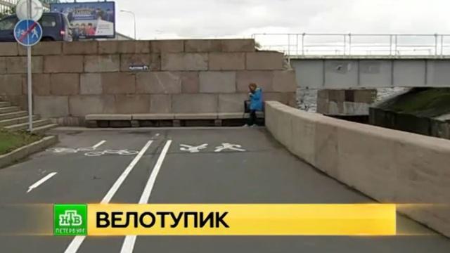 Велодорожка в Петербурге упирается в тупик