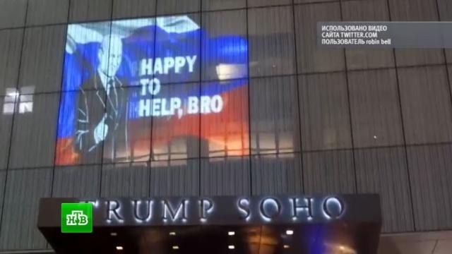Крепись, братан: на отеле Трампа в Нью-Йорке появилось изображение Путина