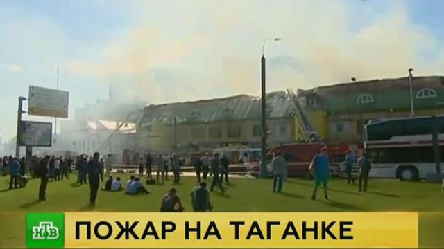 названа предварительная причина пожара здании таганке