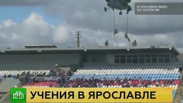 Спецслужбы ШОС предотвратили условный теракт на стадионе в Ярославле