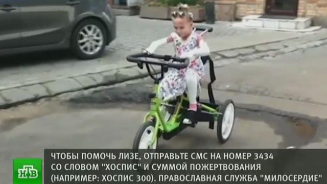 Страдающей неизлечимой болезнью Лизе нужны деньги на специальный велосипед