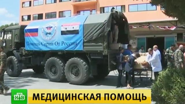 Российские военные доставили 500 кг лекарств в сирийскую больницу