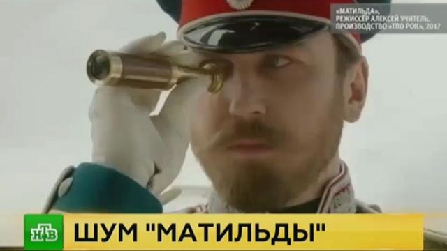 """Первые зрители скандальной """"Матильды"""" поделились впечатлениями"""