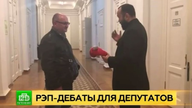 Депутаты петербургского ЗакСа сразятся на рэп-баттле