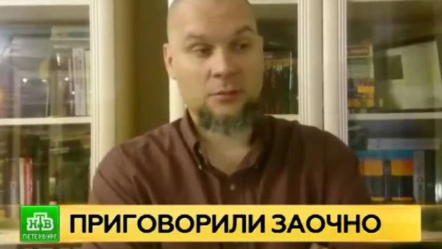 Питерского националиста заочно отправили в тюрьму за посты в соцсетях