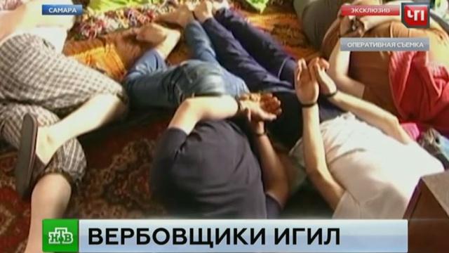 Вербовщиков ИГИЛ обезвредили в самарской многоэтажке