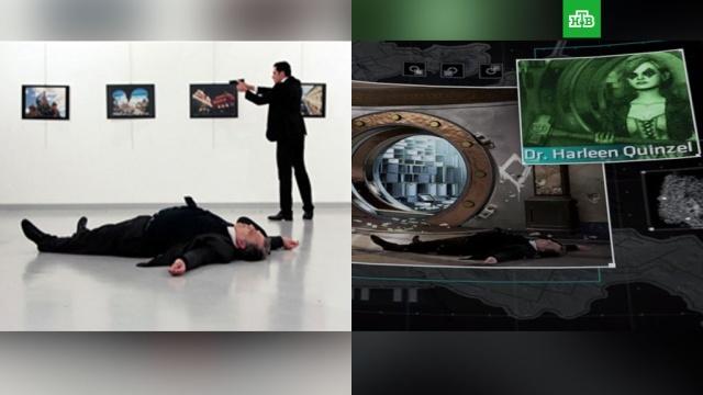 фото убитого посла карлова использовали игре бэтмена