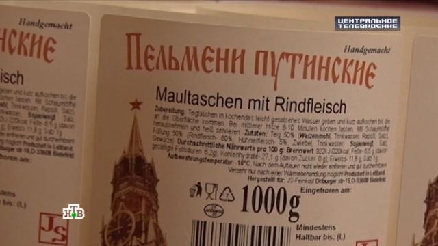 В немецких магазинах появились Путинские пельмени