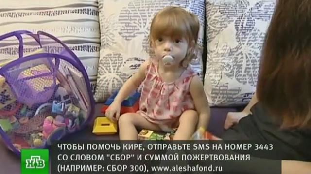 Маленькой Кире из Петербурга нужны деньги на лечение в Мюнхене