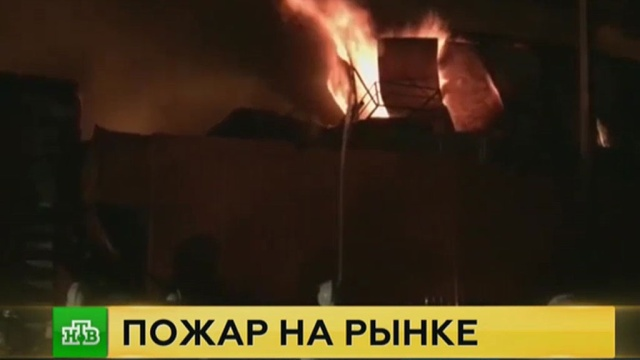 Торговцы считают причиной пожара на рынке в Ростове-на-Дону поджог