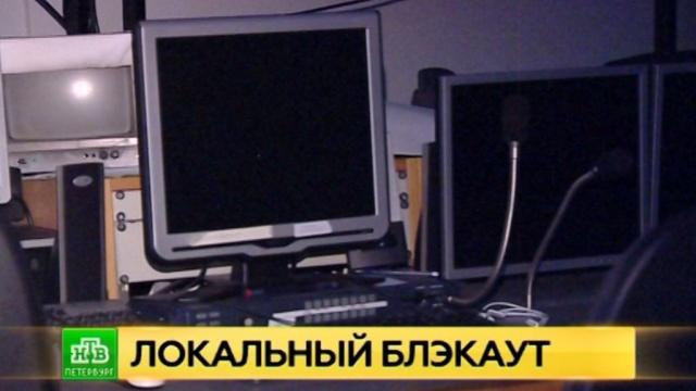Выпуску новостей НТВ из Петербурга помешал блэкаут