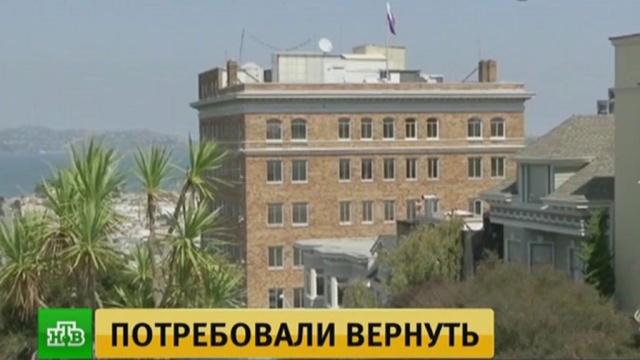 Лавров напомнил Тиллерсону о требовании вернуть дипсобственность РФ