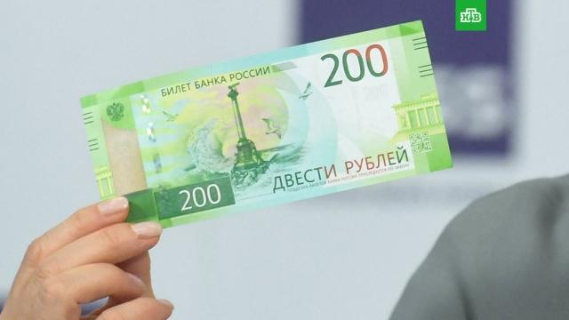 Украинским банкам запретили принимать российские деньги с изображением Крыма