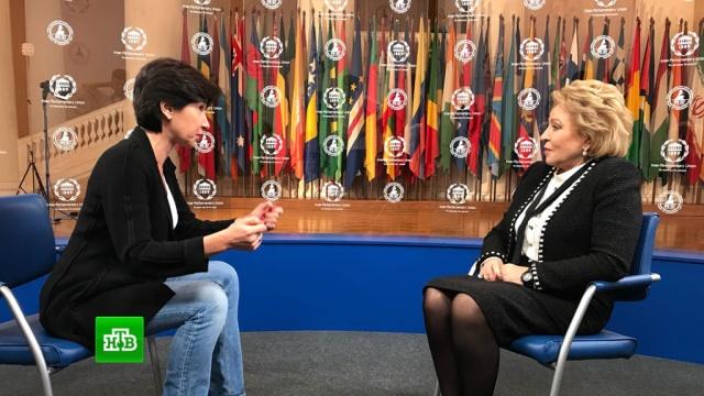 Недооценивать роль парламента нельзя: на НТВ  эксклюзивное интервью Валентины Матвиенко