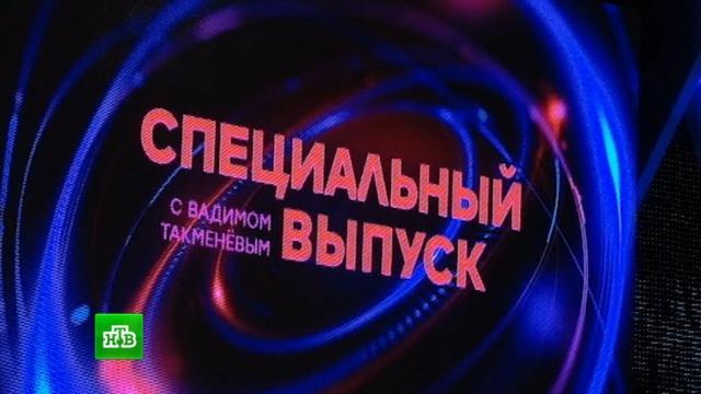 """Реальные люди и их проблемы: на НТВ — новое ток-шоу """"Специальный выпуск"""""""
