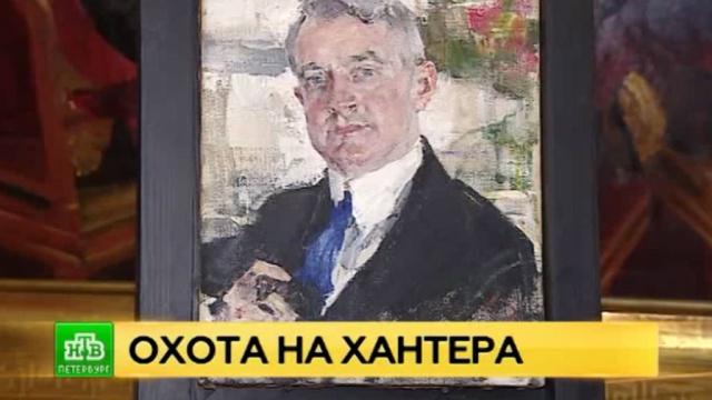 ФСБ пополнил коллекцию Русского музея Портретом Джека Хантера
