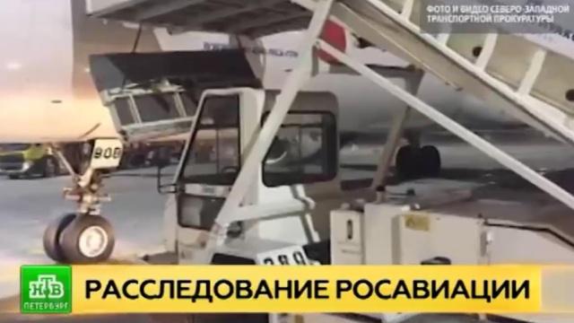 Росавиация: трапы в Пулково ремонтировались кустарным способом
