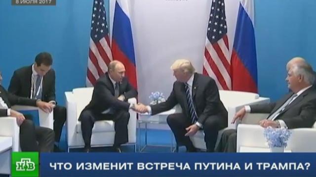 Молчание Госдепа: почему в США не анонсируют встречу Путина и Трампа