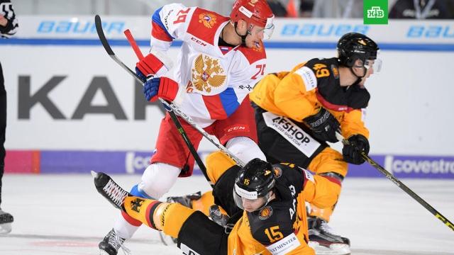 Российские хоккеисты с победы стартовали на Кубке Германии