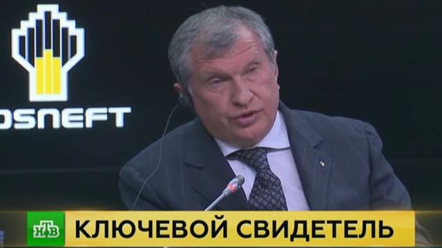В Роснефти объяснили, почему Сечин не получил повестку в суд