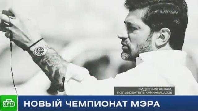 Чемпионат мэра: почему Каху Каладзе называют грузинским Собяниным