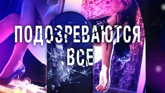 На НТВ  премьера документального сериала Подозреваются все