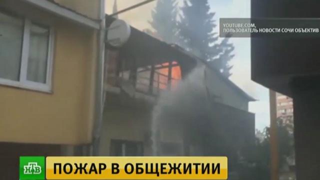 Число пострадавших при пожаре в сочинском общежитии достигло 23