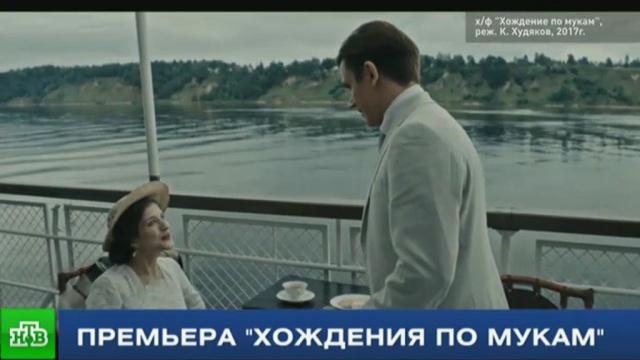 Смотрели бы до утра: московская публика тепло приняла фильм Хождение по мукам