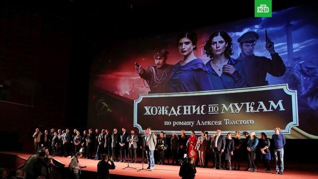 """Другая сторона революции: НТВ представил """"Хождение по мукам"""" на предпремьерном показе"""