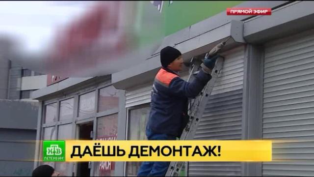 востоке петербурга сносят незаконные ларьки