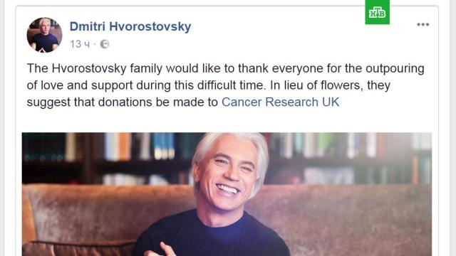 Семья Хворостовского призвала поклонников жертвовать деньги на исследование рака