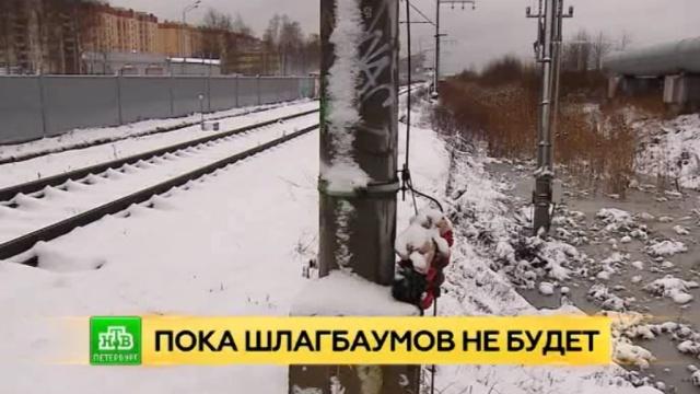 В Петербурге смертельный переход через железную дорогу обезопасят светодиодами