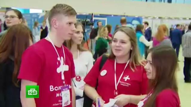 Волонтеры со всей страны собрались на форуме в Москве
