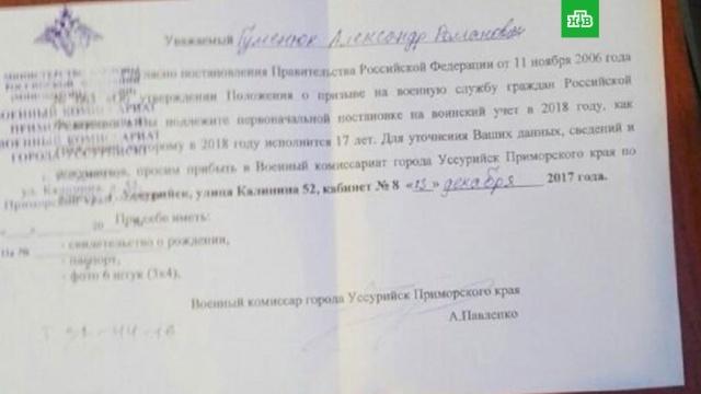 В Приморье семилетние мальчики получили повестки в военкомат