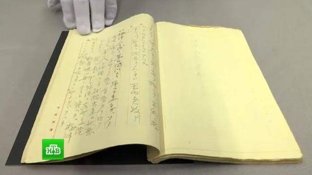Мемуары японского императора Хирохито продали на аукционе в Нью-Йорке