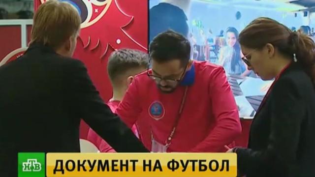 В России начинается выдача паспортов болельщиков ЧМ-2018
