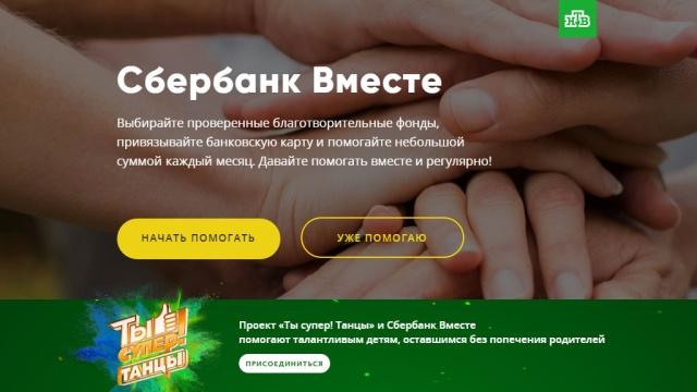 Помочь талантливым детям стало проще благодаря проекту Сбербанк Вместе
