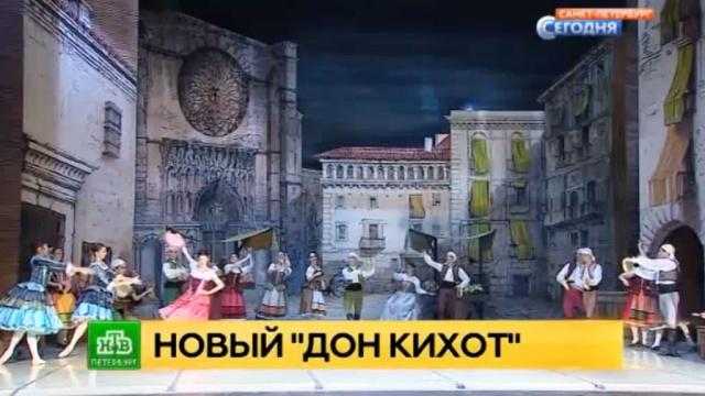 Новое либретто и классические па: театр Якобсона создает датско-французскую версию Дон Кихота