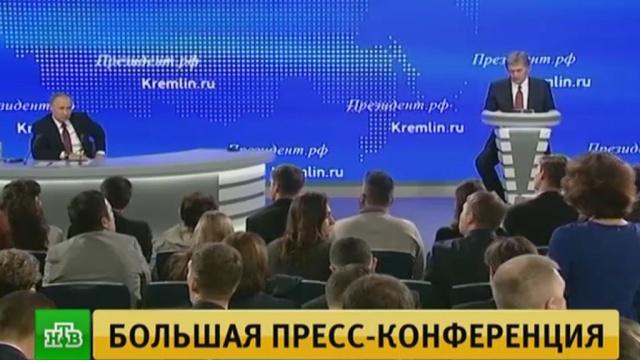 Сегодня состоится большая пресс-конференция Владимира Путина
