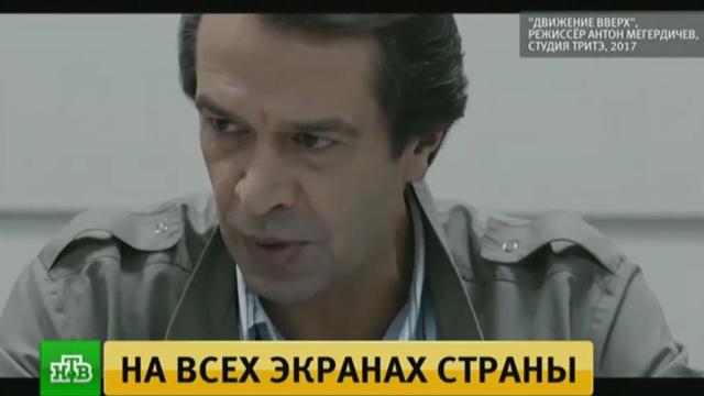Фильм Движение вверх с Владимиром Машковым выходит в прокат